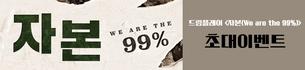 연극 <자본(We are the 99%)> 초대 이벤트